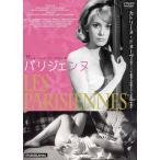 送料無料 パリジェンヌ  DVD  カトリーヌ・ドヌーヴ フランソワーズ・アルヌール