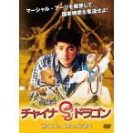 **新品送料無料    チャイナ・ドラゴン [DVD] 金城武  ン・マンタ   チュー・イェンピン (監督)