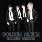 新品 送料無料 ゴールデンボンバー ゴールデン・アルバム 初回限定盤B CD