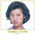 新品送料無料  ゴールデン☆アイドル 山口百恵(完全生産限定盤) Limited Edition CD