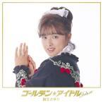 新品送料無料  ゴールデン☆アイドル デラックス 国生さゆり(完全生産限定盤)(DVD付) CD+DVD, Limited Edition