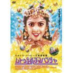 1710 新品送料無料 ムトゥ 踊るマハラジャ DVD
