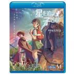 1712 新品送料無料 劇場アニメーション『星を追う子ども』 Blu-ray 金元寿子 入野自由 新海誠  ex.君の名は。