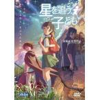 1807 新品送料無料 劇場アニメーション『星を追う子ども』 DVD 金元寿子  入野自由 新海誠 ex.君の名は。