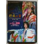 野風の笛  レヴュー誕生   DVD