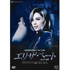 新品送料無料   『エリザベート ―愛と死の輪舞―』 [DVD]宝塚歌劇