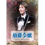 ル ミュージカル ア ラ ベル エポック  伯爵令嬢   ジュ テーム きみを愛さずにはいられない   DVD