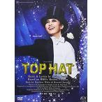 ショッピング宝塚 1807  新品送料無料   ミュージカル『TOP HAT』 DVD  宝塚歌劇