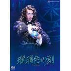 瑠璃色の刻 DVD