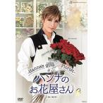 花組TBS赤坂ACTシアター公演 Musical ハンナのお花屋さん Hannas Florist DVD