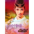 花組博多座公演 万葉ロマン あかねさす紫の花  レビュー ファンタスティーク Santé    最高級ワインをあなたに   DVD