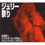 送料無料 沢田研二 人間60年 ジュリー祭り Live, Box set CD ザ・タイガース PR