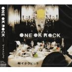 1801 新品送料無料 ONE OK ROCK ゼイタクビョウ CD ワンオクロック/ワンオク