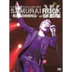 Y 新品送料無料 吉川晃司  KIKKAWA KOJI LIVE 2013 SAMURAI ROCK ?BEGINNING- at日本武道館(DVD初回限定盤(2DVD+CD))