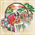 1807 新品送料無料 娑婆ラバ(初回完全限定生産盤)(DVD付き)(パスピエ謹製ふろしき付き) CD+DVD, Limited Edition パスピエ