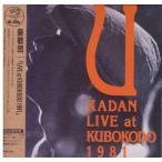 m 新品送料無料      LIVE at KUBOKODO 1981 (紙ジャケット仕様) Live 憂歌団