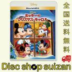送料無料 ミッキーのクリスマス・キャロル 30th Anniversary Edition MovieNEX ブルーレイ+DVD+デジタルコピー Blu-ray DISNEY ディズニー 1910
