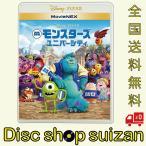 モンスターズ ユニバーシティ MovieNEX Blu-ray Disc VWAS-1493
