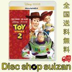 1810 新品送料無料 トイ・ストーリー2 (トイストーリー2)MovieNEX  ブルーレイ+DVD+デジタルコピー(クラウド対応)Blu-ray(DISNEY/ディズニー)