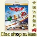 新品送料無料 プレーンズ MovieNEX  ブルーレイ+DVD+デジタルコピー(クラウド対応)+MovieNEXワールド(Blu-ray)DISNEY/ディズニー