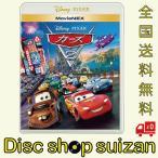 送料無料 カーズ2 MovieNEX ブルーレイ+DVD+デジタルコピー クラウド対応+MovieNEXワールド Blu-ray DISNEY ディズニー 1902