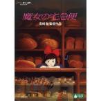 新品送料無料  魔女の宅急便 [DVD] スタジオジブリ 宮崎駿