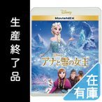 アナと雪の女王 MovieNEX Blu-ray Disc VWAS-5331