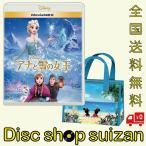 Yahoo!Disc shop suizan送料無料 2017特典クーラートートバッグ付 アナと雪の女王 MovieNEX ブルーレイ+DVD+デジタルコピー+MovieNEXワールド Blu-ray PR