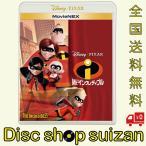 1804 新品送料無料 Mr.インクレディブル MovieNEX ブルーレイ+DVD+デジタルコピー(クラウド対応)Blu-ray(DISNEY/ディズニー)