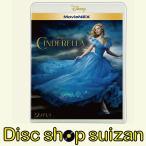 新品送料無料 シンデレラ MovieNEX [ブルーレイ+DVD+デジタルコピー(クラウド対応)+MovieNEXワールド] [Blu-ray] アナと雪の女王/エルサのサプライズ 収録