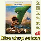新品 送料無料 アーロと少年 MovieNEX ブルーレイ+DVD+デジタルコピー クラウド対応+MovieNEXワールド Blu-ray DISNEY ディズニー 2001