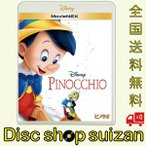 送料無料 ピノキオ MovieNEX ブルーレイ+DVD+MovieNEXワールド Blu-ray DISNEY ディズニー 1811