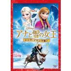 アナと雪の女王 シング アロング版  期間限定   DVD