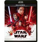 送料無料 スター・ウォーズ 最後のジェダイ Blu-ray