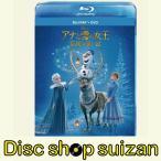 アナと雪の女王 家族の思い出 ブルーレイ DVDセット  Blu-ray