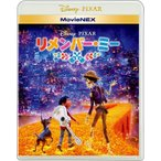 リメンバー ミー MovieNEX Blu-ray Disc VWAS-6719