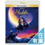 あり アラジン 実写版 MovieNEX ブルーレイ+DVD Blu-ray Disney ディズニー 中村倫也 PR