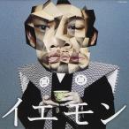 ザ・イエローモンキー イエモン-FAN'S BEST SELECTION-[初回盤 CD+DVD] THE YELLOW MONKEY