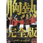 SUPER SUMMER LIVE 2013  灼熱のマンピー   G スポット解禁    胸熱完全版 完全生産限定盤   Blu-ray