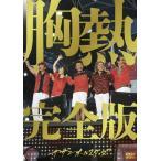 SUPER SUMMER LIVE 2013  灼熱のマンピー   G スポット解禁    胸熱完全版 完全生産限定盤   DVD