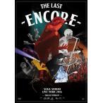 新品送料無料 スガシカオ LIVE TOUR 2016 「THE LAST」~ENCORE~ DVD