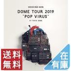 """送料無料 星野源 Blu-ray ブルーレイ DOME TOUR """"POP VIRUS"""