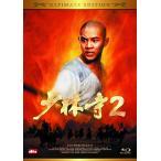 送料無料 少林寺2 アルティメット・エディション Blu-ray ジェット・リー フー・チェンチャン チャン・シンイェン 1810