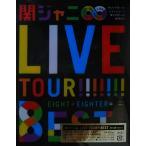 1801 新品送料無料  KANJANI∞LIVE TOUR!! 8EST〜みんなの想いはどうなんだい?僕らの想いは無限大!!〜(Blu-ray盤) 横山裕 渋谷すばる  関ジャニ∞