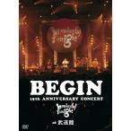 Begin ビギン 新品送料無料 15th ANNIVERSARY CONCERT Wonderful Tonight-at 武道館 25周年記念盤 DVD