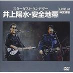 STARDUST RENDEZ-VOUS 井上陽水 安全地帯 LIVE at 神宮球場   DVD