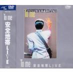 To me 安全地帯LIVE  DVD