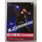 ショッピングused (USED品/中古品)吉川晃司 25th ANNIVERSARY LIVE GOLDEN YEARS TOUR FINAL at 日本武道館 DVD