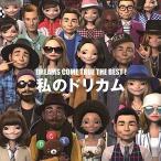 訳アリ 新品送料無料 DREAMS COME TRUE THE BEST! 私のドリカム CD ベスト 吉田美和/ドリカム