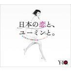 1808 新品送料無料 松任谷由実 40周年記念ベストアルバム 日本の恋と、ユーミンと。 通常盤 3CD 荒井由実 BEST ユニバ